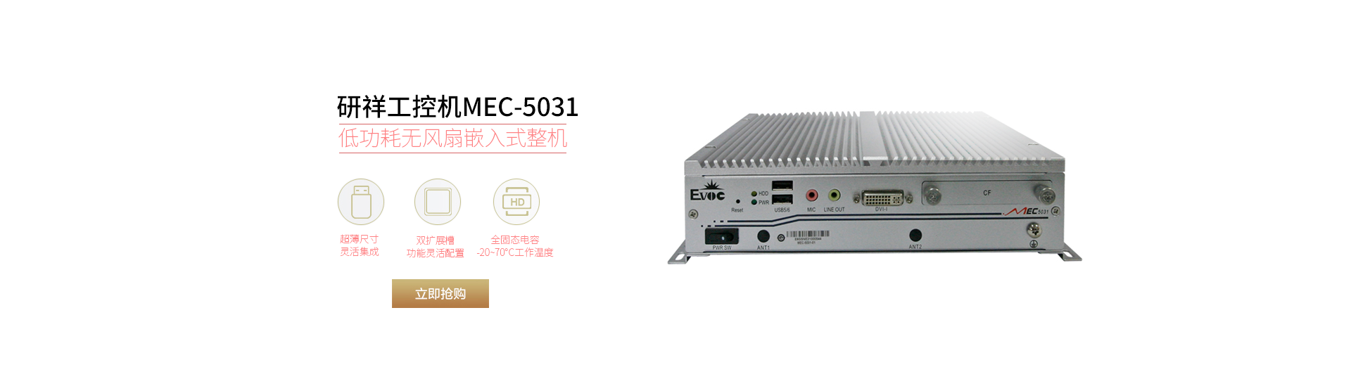 MEC-5031低功耗无风扇嵌入式整机,支持Intel四核处理器