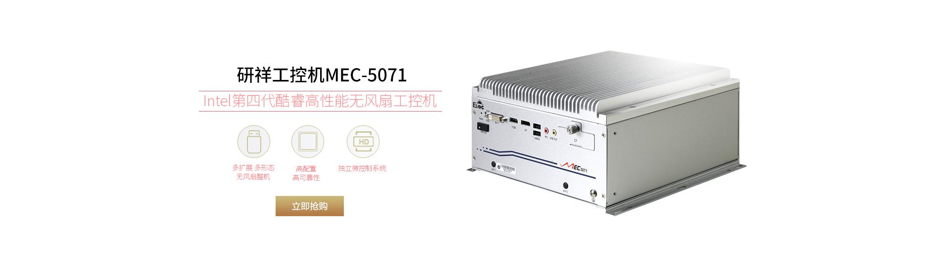 MEC-5071无风扇Intel第四代酷睿高性能工控机,支持I3/I5/I7CPU处理器