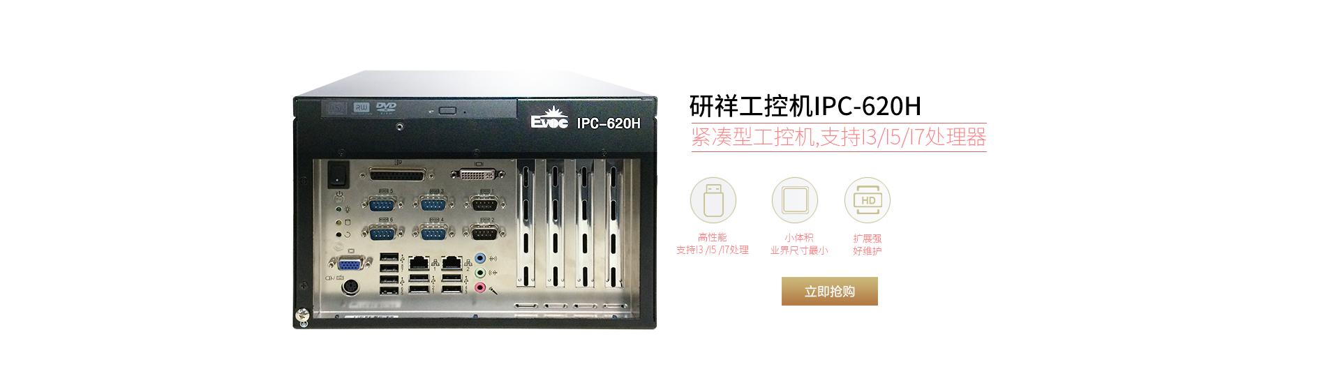紧凑型工控机IPC-620H,支持I3/I5/I7处理器
