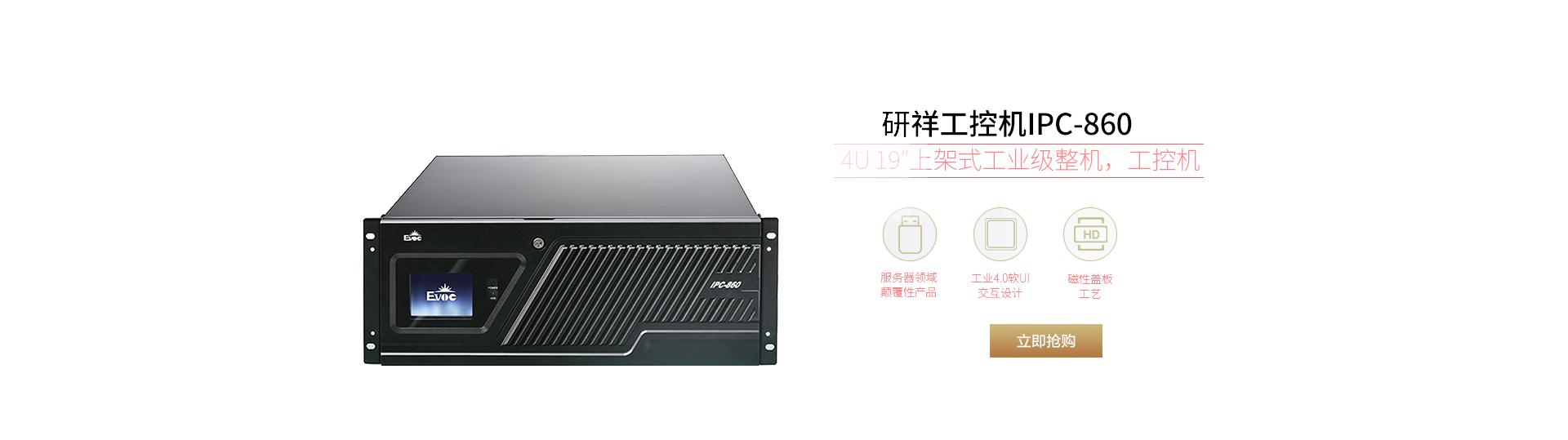 IPC-860高性能嵌入式4U上架工控机整机