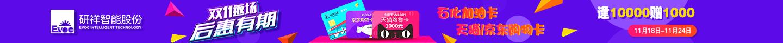 研祥工控机品牌店